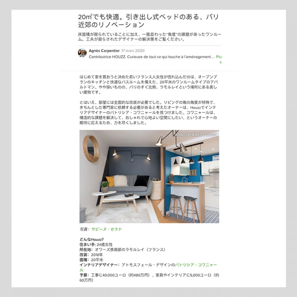 houzz-magazine-Japon-studio-lamorlaye-Renovation-har-parution-presse-agence-atmospheres-design-patricia-coignard